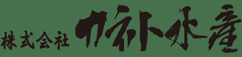 株式会社 カネト水産