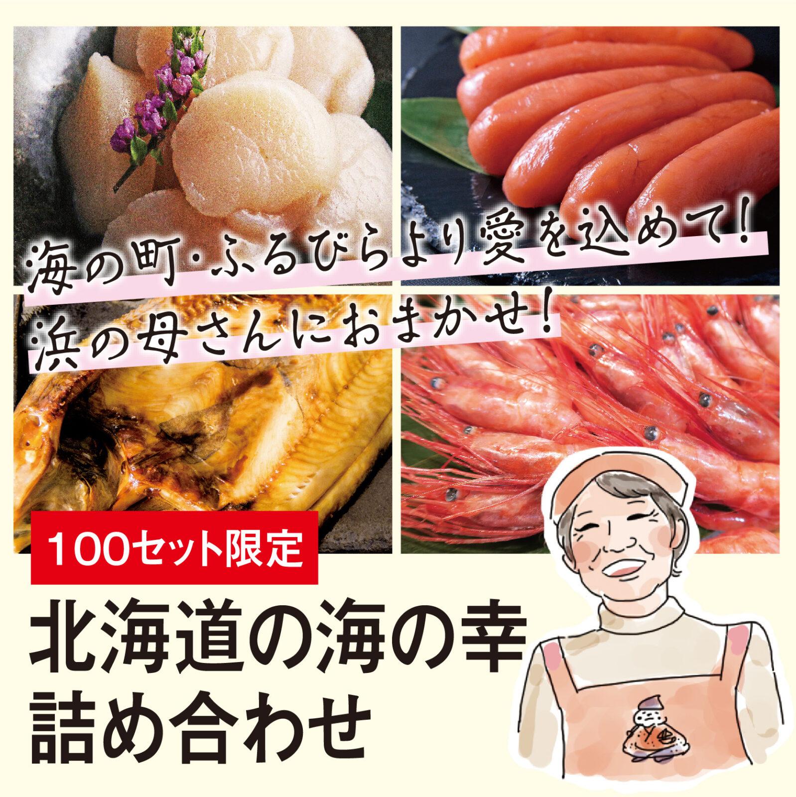 期間限定シークレット1万円福袋